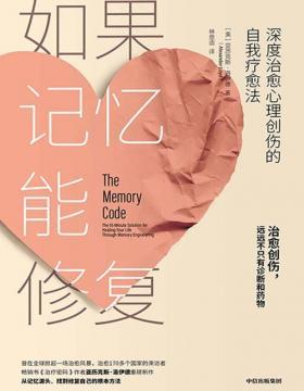 2020-12 如果记忆能修复:深度治愈心理创伤的自我疗愈法 治愈创伤,远远不只有诊断和药物