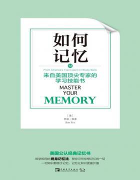 如何记忆:来自美国顶尖专家的学习技能书 美国公认经典记忆书,即学即用的终身记忆法,帮你记住你想记忆的一切