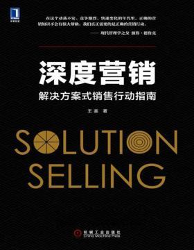 深度营销:解决方案式销售行动指南 营销理论已经太多,缺的是带来订单的实操行为 从单一产品推销,到为目标客户提供系统解决方案
