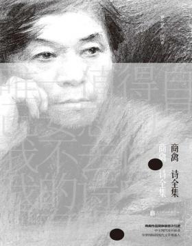 商禽诗全集 中文现代诗开拓者 享誉国际的现代文学奠基人,商禽首部简体中文版诗集,穿越时代的漂泊者 撞击灵魂的雕塑家