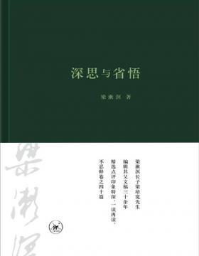 深思与省悟 梁漱溟长子编选其父文稿三十年 精选点评印象特深、一读再读之四十篇