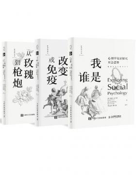 探索社会心理学丛书套装(共3册)我是谁、改变或免疫、从玫瑰到枪炮