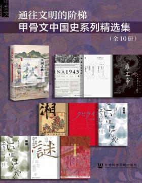 通往文明的阶梯·甲骨文中国史系列精选集(全10册)