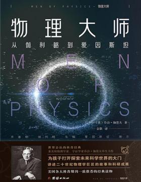 物理大师:从伽利略到爱因斯坦 讲述二十世纪物理学巨匠的故事和科研成果