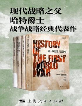 现代战略之父哈特爵士战争战略经典代表作(套装共4册)跟随20世纪伟大的军事思想家的一次战略旅行