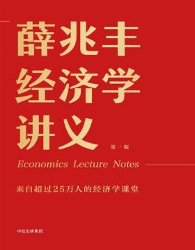 """薛兆丰经济学讲义 撕掉""""经济学""""吓人表象,用有趣的经济学助你看懂经济"""