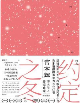 2021-01 约定之冬 与村上春树并驾齐驱的日本文学大师 一部淋漓至尽展现人生美学和生命之美的恢弘巨作