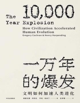 一万年的爆发:文明如何加速人类进化 一部探寻人类进化之路的奇想 一部面向未来的进化史