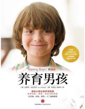 养育男孩 1~18岁男孩父母的启蒙之书和进阶指南 教你如何抓住男孩成长的3个关键阶段 培养积极、勇敢、有担当的男孩