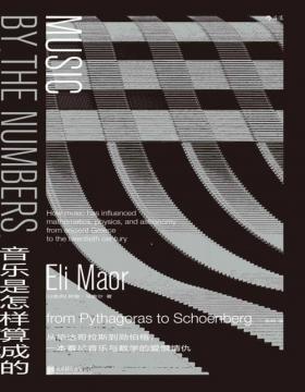 2021-01 音乐是怎样算成的:一本看尽音乐与数学的爱恨情仇 从毕达哥拉斯到勋伯格,一本看尽音乐与数学的爱恨情仇