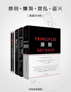 原则 爆裂 混乱 盗火(套装4册)中信好书优选推荐!