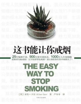 这书能让你戒烟 一个掀起全球旋风的戒烟奇迹!成功率高达95%!让1000万人成功告别烟瘾!