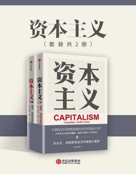 资本主义:竞争、冲突与危机(全2册)古典政治经济学的复兴之作,清华大学政治经济学指定教材