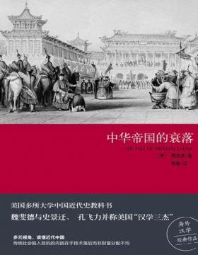 """中华帝国的衰落 美国""""汉学三杰""""之一魏斐德教授经典之作,美国众多大学使用的中国近代史教科书"""