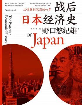 战后日本经济史:从喧嚣到沉寂的70年 深挖增长与停滞之谜的集大成之作,日本究竟错在了哪里?中国会重蹈日本覆辙吗?