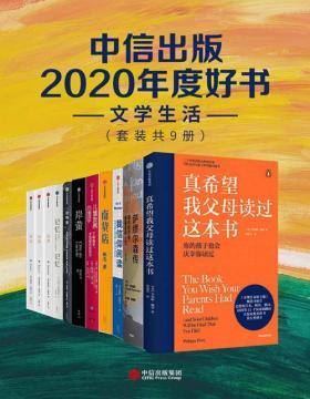 中信出版2020年度好书-文学生活(套装共9册)