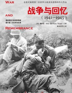 战争与回忆(全2册)战争文学榜首经典 史诗般的伟大作品,具有震撼人心的强大力量 通过这部作品回顾那场残酷而又伟大的战争