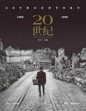 2020-12 20世纪 肖全主编,1小时读懂1个世纪,一张照片就是一段波澜壮阔的历史 248幅震撼纪实,重返历史现场