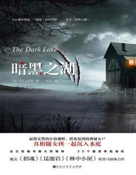 暗黑之湖 人心都有两面,一面是《瓦尔登湖》,一面是《暗黑之湖》 寂静安然的小镇湖畔,鲜花包围的神秘女尸 真相随女孩一起沉入水底