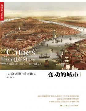 2021-01 变动的城市 汤因比论城市,史学大家眼中的城市历史、现在及未来 城市,文明之外另一个研究历史的重要单位