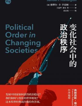 2021-01 变化社会中的政治秩序 发展中国家如何获得政治稳定?我们如何与变化的世界相处?