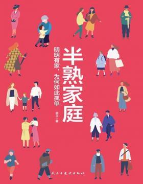 2021-04 半熟家庭:明明有家,为何如此孤单 深度分析两性、夫妻、亲子、婆媳等亲密关系的本质,帮助4亿中国家庭,解决90%的关系问题