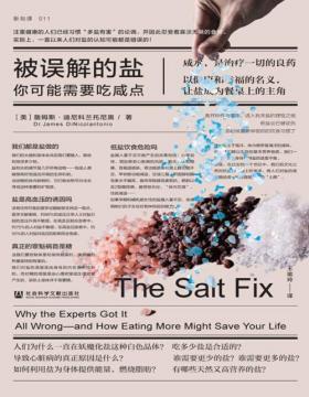 2021-03 被误解的盐:你可能需要吃咸点 我们对盐的认知可能是错误的!理性看待盐和糖,是时候重新审视我们的饮食习惯了!