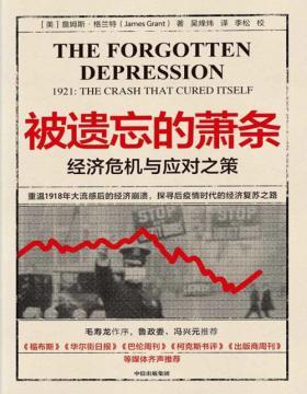 2021-04 被遗忘的萧条:经济危机与应对之策 重温1918年大流感后的经济崩溃,探寻后疫情时代的经济复苏之路