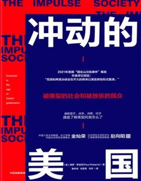 2021-04 冲动的美国 一部二战以来的美国社会发展简史 一本书带你深度了解美国人眼中的美国问题,还原一个真实而又残酷的美国社会