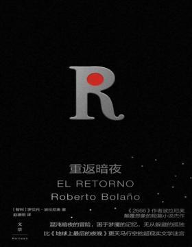 2021-03 重返暗夜 波拉尼奥颠覆想象的短篇小说 混沌暗夜的冒险,困于梦魇的记忆,无从躲避的孤独