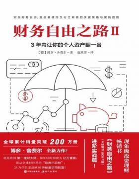 财务自由之路2:3年内让你的个人资产翻一番!关于实现财务自由,那些具体而又行之有效的关键策略与实践
