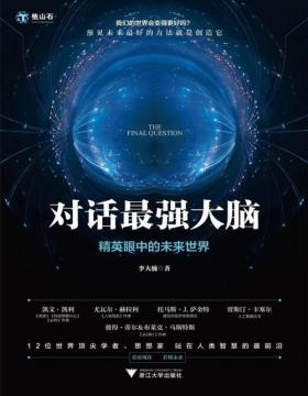 对话最强大脑:精英眼中的未来世界 12位世界学者思想家,站在人类智慧的前沿,解答人类终极之问
