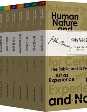 杜威著作精选11种 约翰·杜威,美国著名哲学家、教育家、心理学家 对20世纪前期的中国教育界、思想界产生过重大影响