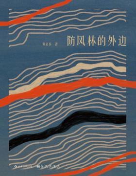 2020-10 防风林的外边 台湾文学经典,沉寂三十年重新面世 探索者黄启泰,以破碎的书写呈现人类的心灵图像