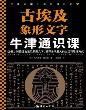 2021-03 牛津通识课:古埃及象形文字 三小时读懂古埃及象形文字,破译古埃及人的生活和思维方式 古埃及人通过文字与神灵交流