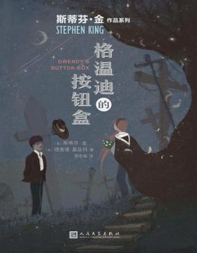 2021-01 格温迪的按钮盒 两大恐怖小说巨擘斯蒂芬金和理查德·基兹玛联手呈现城堡岩离奇故事!