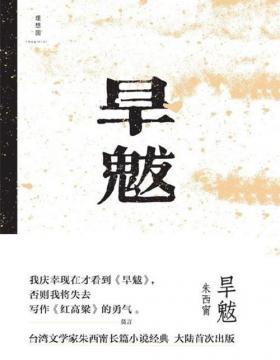 旱魃 台湾文学奖朱西甯长篇小说经典大陆首次出版 一部继承了中国古典小说宝贵的白描传统的杰作