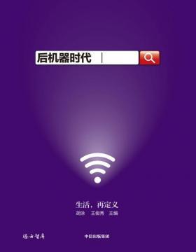后机器时代 从法律、经济、社会等不同学科出发,对中国互联网的发展演变进行了跨界观察