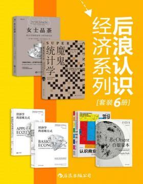 后浪认识经济系列(套装共6册)学习经济学、统计学的入门佳作,带你了解商业的方方面面!