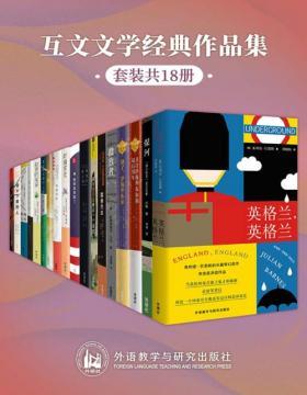 互文文学经典作品集(套装共18册)外研社出品! 带你畅读当代现象级爆款小说