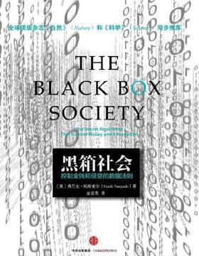 黑箱社会:掌控金钱和信息的数据法则 全球首部用数据深入阐释、揭示互联网时代信息和金钱法则的书