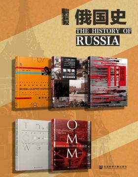 甲骨文·俄国史(套装共5册)俄国与拿破仑的决战、朱可夫:斯大林的将军、野蛮大陆、冷战、午夜将至