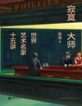 2021-01 寂寞大师:世界艺术名家十五讲 资深博物馆志愿讲解员吴涛,带我们走近15位享誉世界的艺术大师