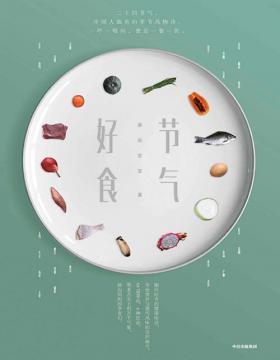 节气好食 中国人代代相传的饮食智慧&风味独特百吃不腻的新式做法 顺应季节的健康吃法,传统食补与现代风味的交织融合