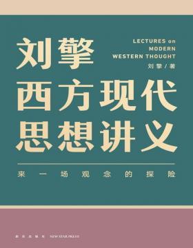 2021-01 刘擎西方现代思想讲义 讲透西方思想史 与19位闪烁着光芒的思想家对话,来一次思想的碰撞、一场观念的探险