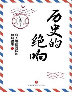 2020-07 历史的绝响:名人书信背后的如烟往事(全二册)叶永烈遗作,讲述书信背后不为人知的人生过往