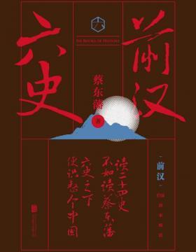 蔡东藩·六史:前汉演义 中国历史殿堂级启蒙读本 开国领袖终生阅读的枕边读物 读懂中国历史的全部智慧