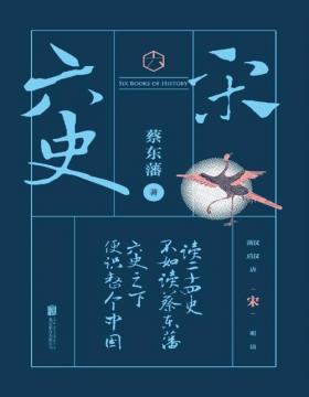 蔡东藩·六史:宋史演义 中国历史殿堂级启蒙读本 开国领袖终生阅读的枕边读物 读懂中国历史的全部智慧