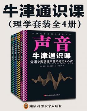 牛津通识课:理学套装(全4册)声音如何动人心弦;光中来自遥远宇宙的信息;数字世界的简洁与优美;概率如何帮你做好选择