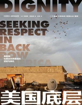 """2021-05 美国底层 用镜头和文字,展现真实又割裂的美国社会图景 一部写全世界尽底层""""绝望与坚韧""""感受之书"""
